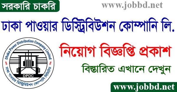 DPDC Job Circular 2021 Online Application Process | www.dpdc.gov.bd