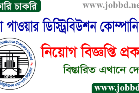 DPDC Job Circular 2021 Online Application Process | www.dpdc.gov.bd
