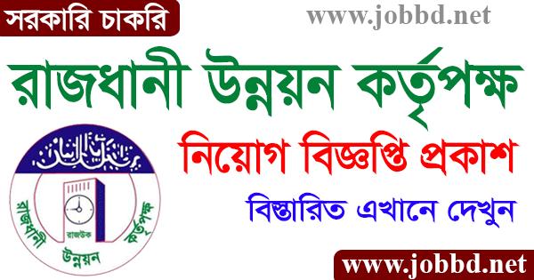 RAJUK Job Circular 2021 Online Job Application Form Download