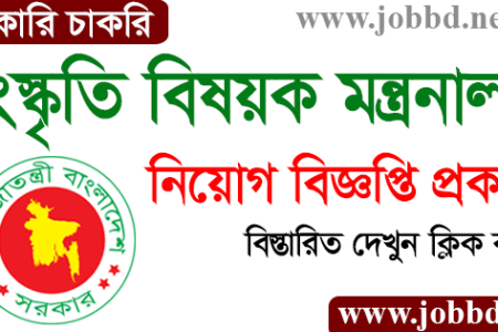 Ministry of Cultural Affairs Job circular 2021 Application Form Download
