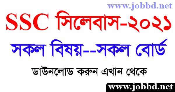 SSC short Syllabus 2021 All Subject Syllabus PDF Download