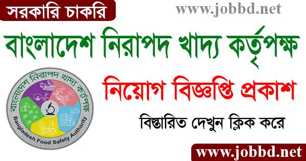 Bangladesh Food Safety Authority BFSA Job Circular 2021- bfsa.gov.bd