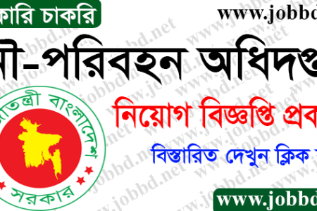 Department of Sipping DOS Job Circular 2021 Application Form Download