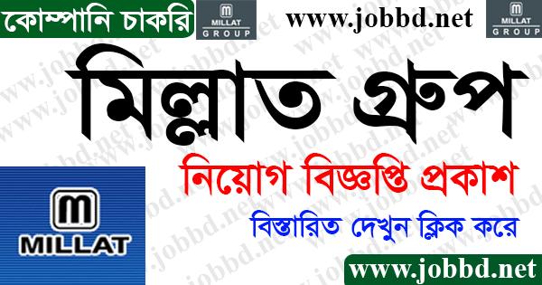 Millat Group Job Circular 2021 Application Form Download