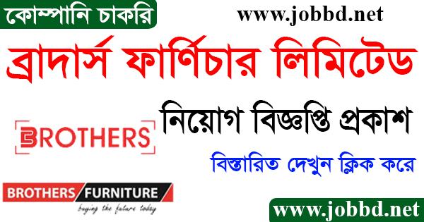 Brothers Furniture Job Circular 2021 Application Form Download