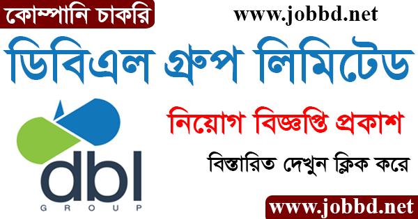 DBL Group Job Circular 2021 Online Application Form Download