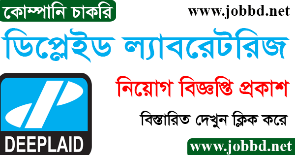 Deeplaid Laboratories Limited Job Circular 2021 Online Application Process