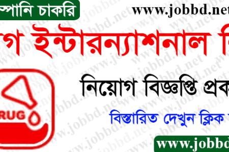 Drug International Limited Job Circular 2021 Application Form Download