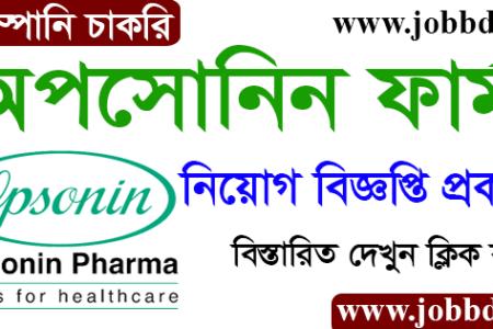 Opsonin Pharma Limited Job Circular 2021 Online apply process