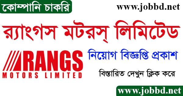 Rangs Motors Limited Job Circular 2021 Application Form Download