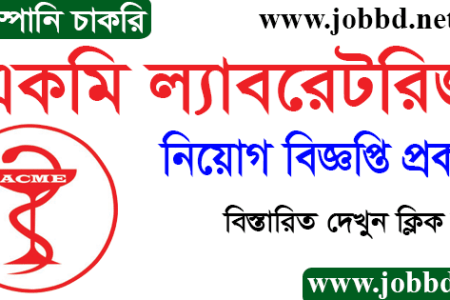 The Acme Laboratories Limited Job Circular 2021 Apply Online