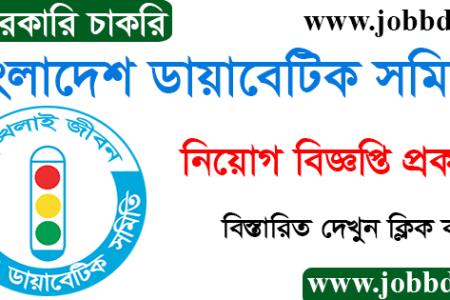 Diabetic Association of Bangladesh Job Circular 2021 Apply Online