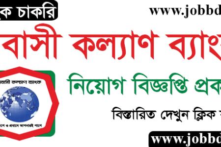 Probashi Kallyan Bank Job Circular 2021 Exam Date, Seat Plan Exam Result 2021