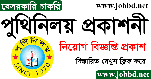 Puthiniloy Publication Job Circular 2021 Application Form Download