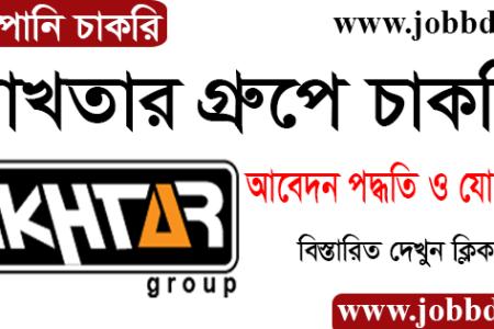 Akhtar Group Job Circular 2021 Job Application Form Download