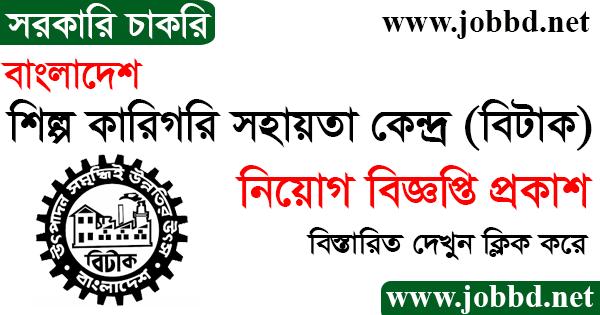 Bangladesh Industrial and Technical Assistance Center BITAC Job circular 2021