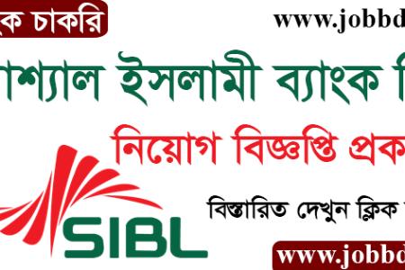 Social Islami Bank Limited SIBL Job Circular 2021 Exam Date, Admit Card Download Job Exam Result