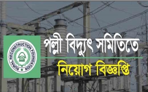 Bangladesh Rural Electrification Board BREB Job Circular
