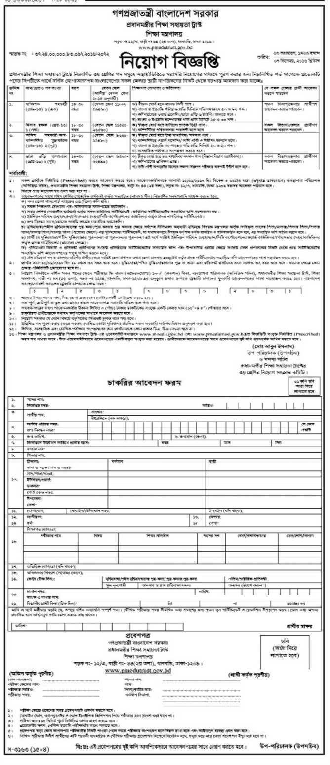 Prime Minister Education Trust Job Circular December 2016
