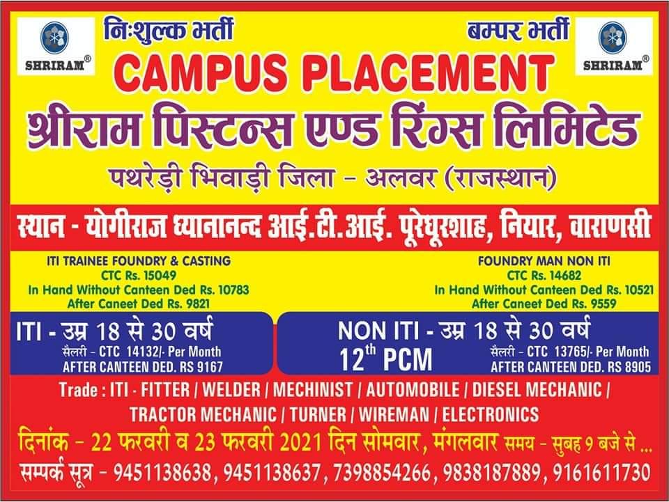 Campus Placement In Yogiraj Dhayananand Private ITI Varanasi