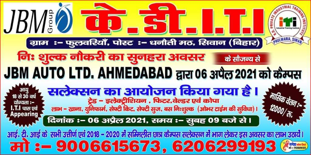 ITI Campus Placement In KD Private ITI Phulwaria Siwan Bihar