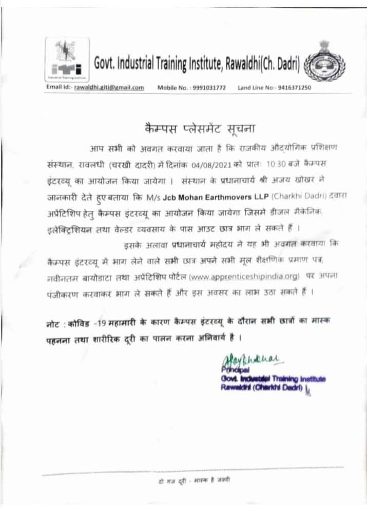 ITI Job Campus At Govt ITI Rawaldhi (Ch. Dadri)