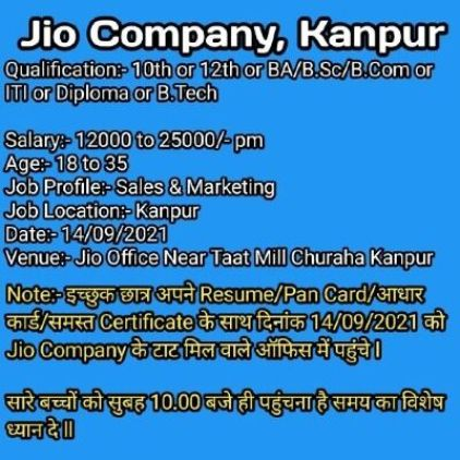 Jio Company Kanpur Recruitment 2021