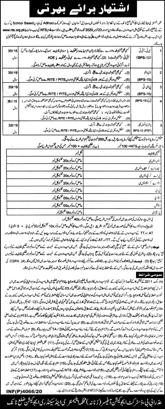 Elementary and Secondary Education Department Tank Jobs 2020
