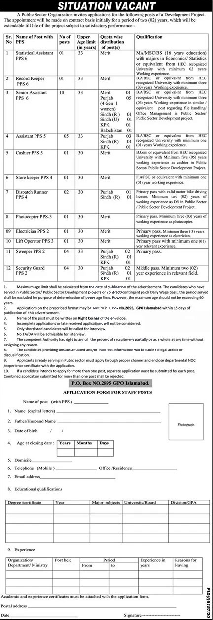 Ministry of Water Resources Jobs 2021 has announced the latest jobs. Ministry of Water Resources works under the federal government of Pakistan. Applications are invited to fill the following temporary vacancies in the Ministry of Water Resources as mentioned below.