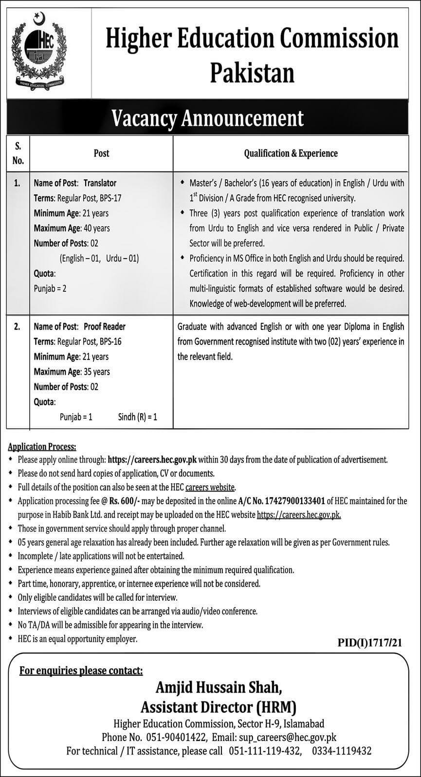 Advertisement HEC Jobs 2021 Higher Education Commission Jobs
