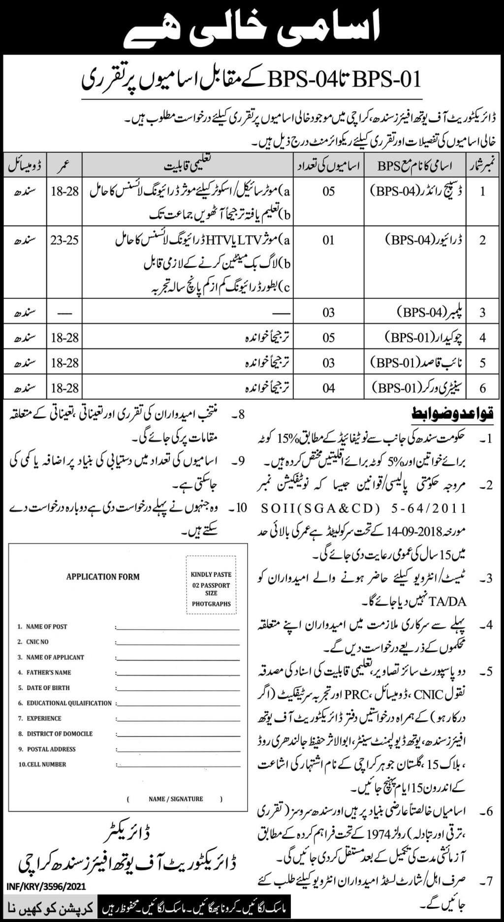 Directorate of Youth Affairs Jobs 2021 Advertisement