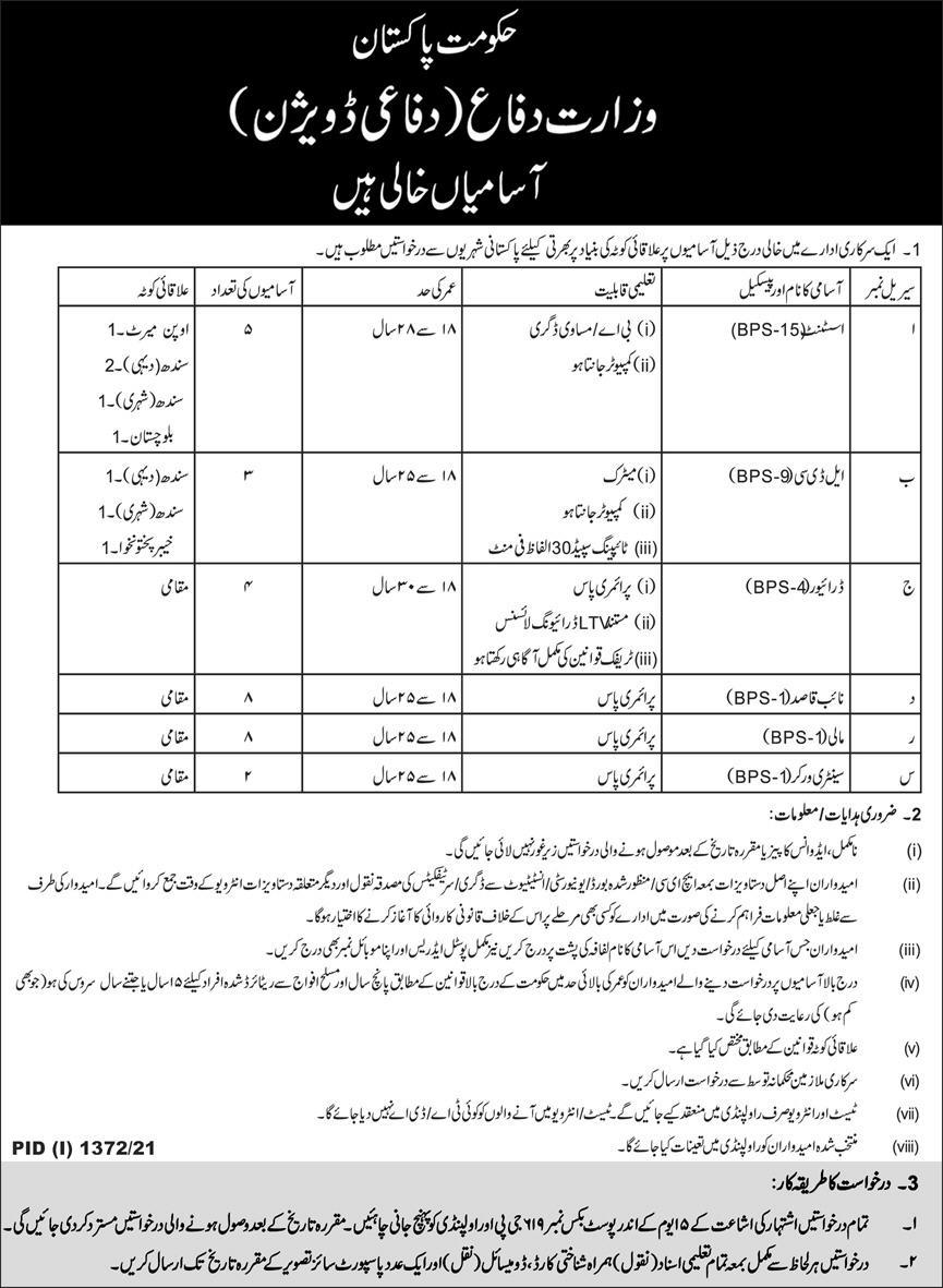 Ministry of Defence Jobs 2021 | MOD Jobs Latest Advertisement