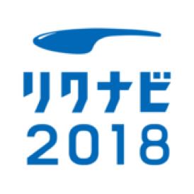 出典: https://itunes.apple.com/jp/app/rikunabi2018-gong-shiapuri/id1103633759?mt=8