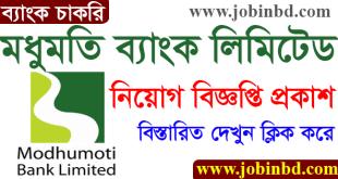 Modhumoti Bank Job Circular 2021