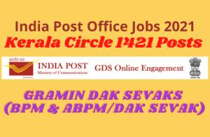 Kerala Post Office Jobs Recruitment 2021