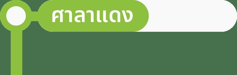 saladang
