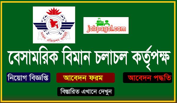 Civil Aviation Authority Bangladesh Job Circular