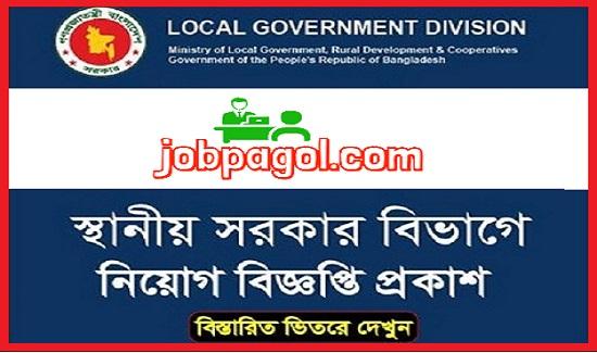 Department of Local Government Division Job Circular