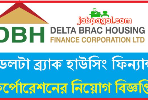 DBHFC Job Circular