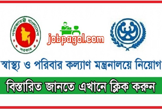 Ministry Of Health And Family Welfare MOHFW Job Circular