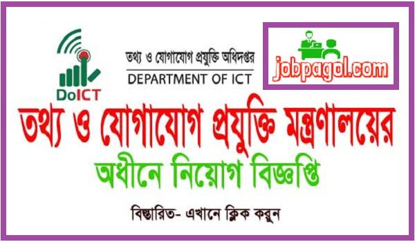 ict division job circular