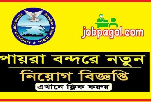 Payra Port Authority PPA Job Circular