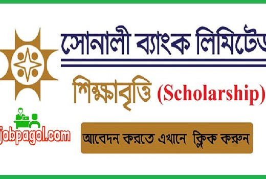 Sonali Bank Scholarship