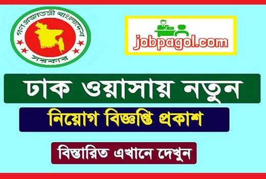 dhaka wasa job circular