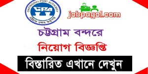 Chittagong Port Authority CPAJ ob Circular