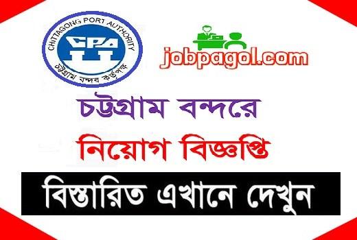 Chittagong Port Authority CPAJ ob Circular