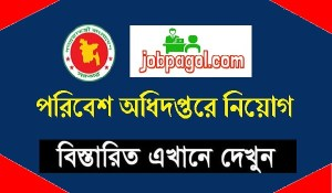 Department of Environment Job Circular
