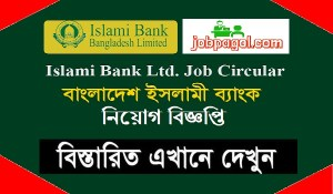 Islami Bank Bangladesh Limited Job Circular
