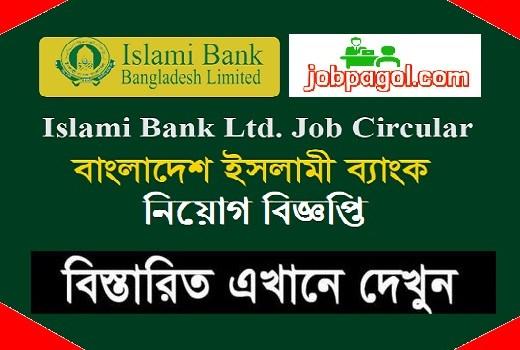 Islami Bank Bangladesh Limited Job Circular