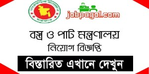 Ministry of Textile and Jute Ministry Job Circular